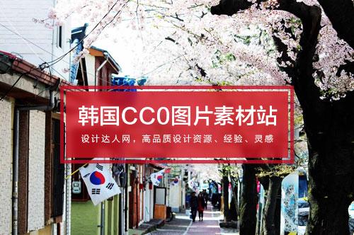 CC0photo:韩国高清CC0图片素材库网站